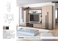 Аллегро модульная мебель для гостиной