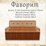 Кухонный диван «Фаворит» со спальным местом