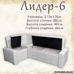 Кухонный уголок «Лидер 6» В НАЛИЧИИ
